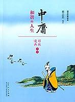 蔡志忠漫画 国学系列四书 中庸(漫画彩版全本)