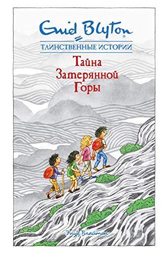 Тайна затерянной горы (Таинственные истории) (Russian Edition)