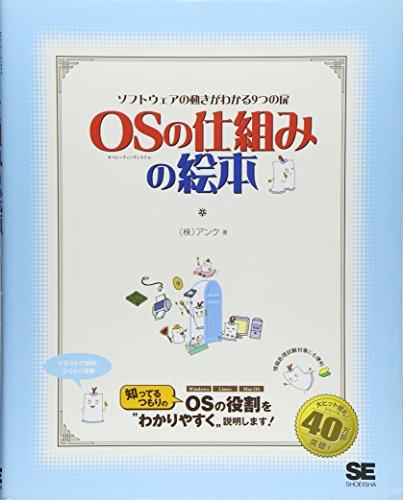 OSの仕組みの絵本~ソフトウェアの動きがわかる9つの扉