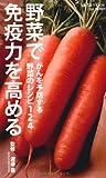 野菜で免疫力を高める―がんを予防する野菜のレシピ124 (saita mook)