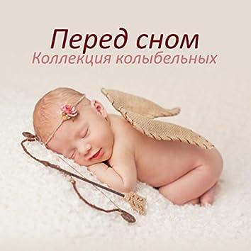Перед сном - Коллекция колыбельных (Релаксация и музыка сна для детских мечтаний)