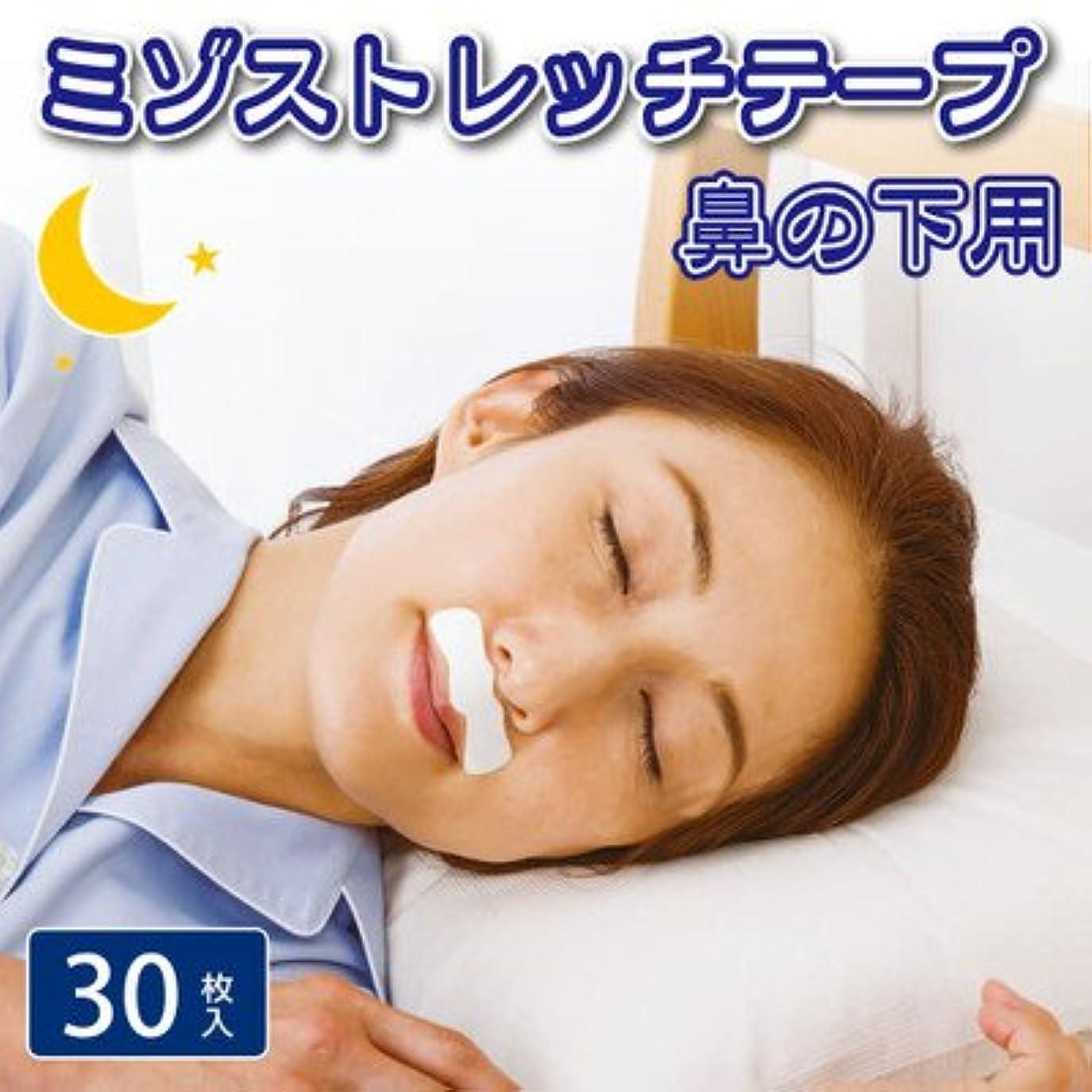 満了グラフィック使い込む貼って寝るだけ 翌朝ピーン ミゾストレッチテープ 鼻の下用