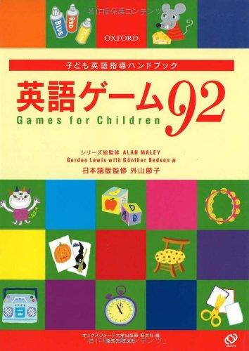 子ども英語指導ハンドブック 英語ゲーム92