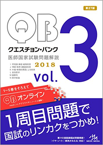 クエスチョン・バンク 医師国家試験問題解説 2018 vol.3