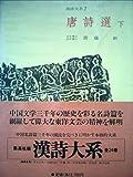 漢詩大系〈第7〉唐詩選 (1965年)