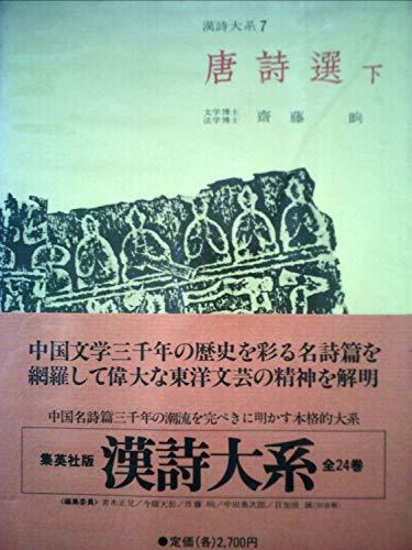 漢詩大系〈第7〉唐詩選 (1965年)の詳細を見る