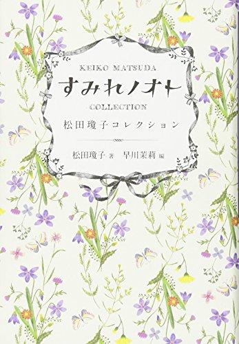 すみれノオト ---松田瓊子コレクション