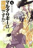 マルタ・サギーは探偵ですか?4 恋の季節 (富士見ファンタジア文庫)