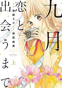 九月の恋と出会うまで(コミック) 1巻 表紙画像