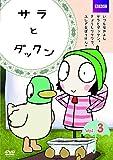 サラとダックン Vol.3[DVD]