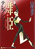 舞姫 テレプシコーラ 4 (MFコミックス ダ・ヴィンチシリーズ)
