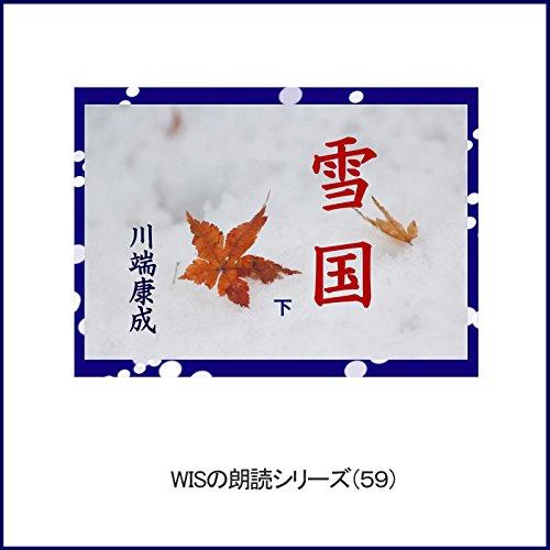『雪国 下 -Wisの朗読シリーズ(59)』のカバーアート