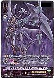 カードファイトヴァンガードV 第2弾 「最強!チームAL4」/V-BT02/SV01 ファントム ブラスター ドラゴン SVR【シリアルナンバー入り】