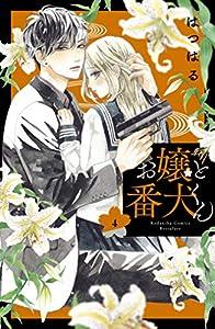 お嬢と番犬くん(4) (別冊フレンドコミックス)