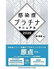 感染症プラチナマニュアル 2020