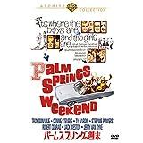 パームスプリングの週末 [DVD]