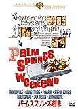 パームスプリングの週末 [DVD] image