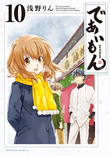 であいもん(10) (角川コミックス・エース) - 浅野りん