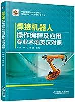 焊接机器人操作编程及应用专业术语英汉对照