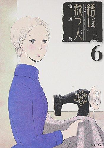 繕い裁つ人(6)<完> (KCデラックス)