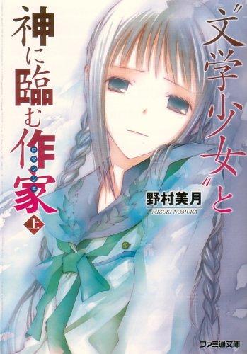"""""""文学少女""""と神に臨む作家 上 (ファミ通文庫)"""