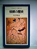 相撲の歴史 (1977年) (平凡社カラー新書)