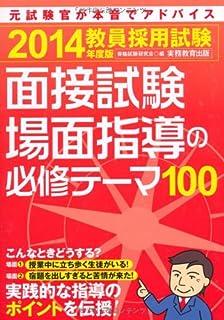 教員採用試験 面接試験・場面指導の必修テーマ100 2014年度