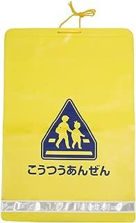新入1年生用 反射付 PVC 黄色 ランドセルカバー 【学童交通安全用品】
