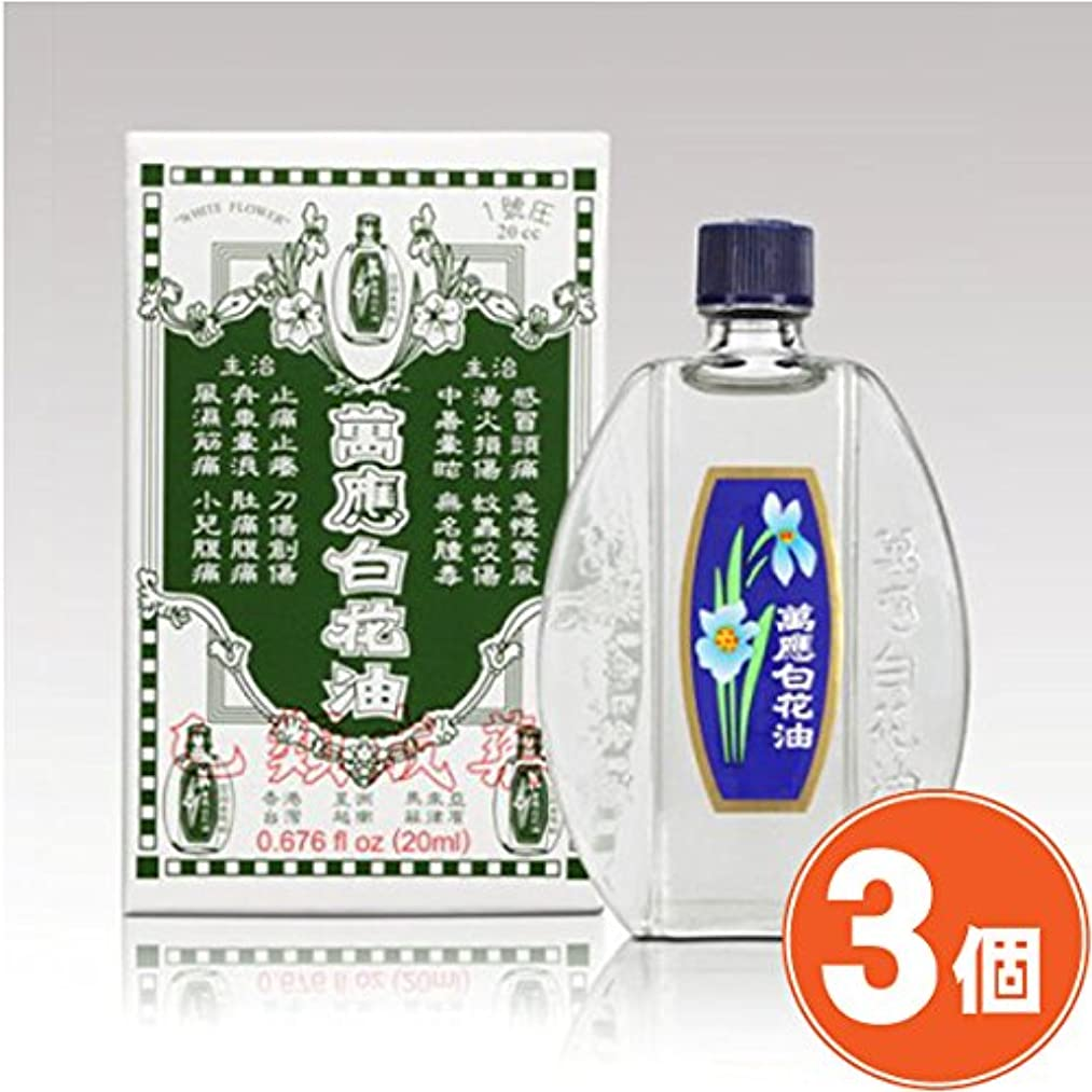 マージンマーティフィールディング叙情的な《萬應白花油》 台湾の万能アロマオイル 万能白花油 20ml × 3個《台湾 お土産》 [並行輸入品]