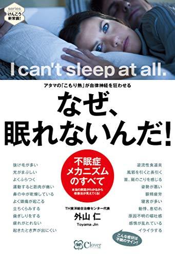 なぜ、眠れないんだ!――アタマの「こもり熱」が自律神経を狂わせる (シリーズ健康新常識)の詳細を見る