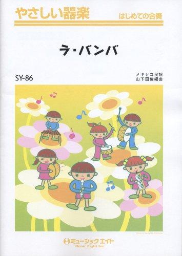 Mirror PDF: ラ・バンバ【LA BAMBA】 やさしい器楽 (SY-86)