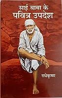 Sai Baba k pavitra updesh -Hindi