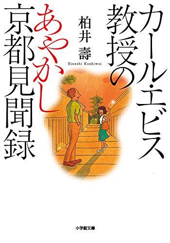 カール・エビス教授のあやかし京都見聞録 (小学館文庫)