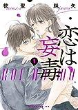 恋は妄毒(1) (コミックDAYSコミックス)