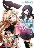艦隊これくしょん -艦これ- 島風 つむじ風の少女3 (電撃コミックスNEXT)