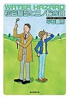 松谷警部と三ノ輪の鏡 (創元推理文庫)