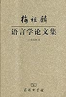 梅祖麟:语言学论文集