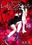 レイジング・ヘル(3) (シリウスコミックス)