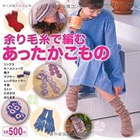 余り毛糸で編むあったかこもの (プチブティックシリーズ 564)