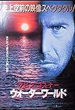 Liuqidong Vlies Leinwandbild Waterworld 1995 Kevin Costner
