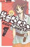 純★愛センセーション 1 (ちゅちゅコミックス)
