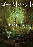 ゴーストハント3 乙女ノ祈リ (角川文庫)