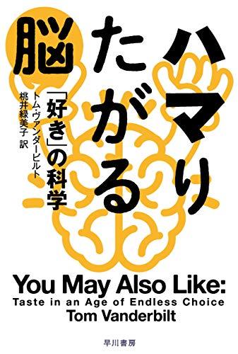 [画像:ハマりたがる脳 「好き」の科学 (ハヤカワ文庫NF)]