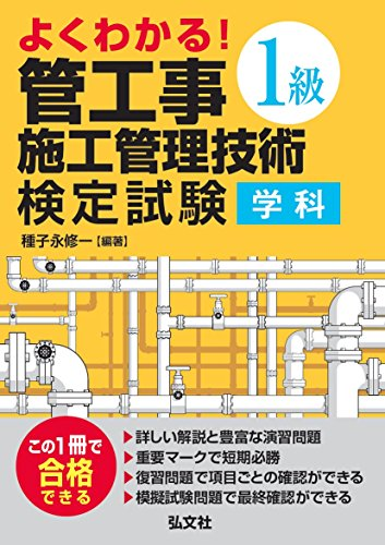 よくわかる! 1級管工事施工管理技術検定試験 学科 (国家・資格シリーズ 408)の詳細を見る