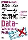 問題解決ができる! 武器としてのデータ活用術 高校生・大学生・ビジネスパーソンのためのサバイバルスキル
