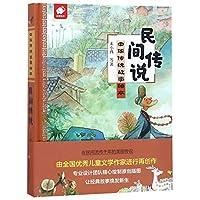 中华传统故事绘本 民间传说