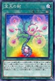 yu gi oh crystal tree - YU-GI-OH! Crystal Tree DP19-JP045 Common Japanese