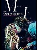 モダンライフ・イズ・ラビッシュ〜ロンドンの泣き虫ギタリスト(字幕版)