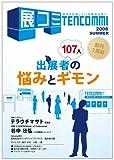 展コミ Vol.5 主展者の悩みと疑問