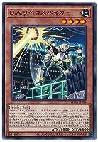 遊戯王 第11期 02弾 PHRA-JP018 U.A.リベロスパイカー